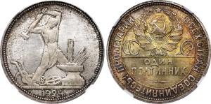 Полтинник 1924 - 1927 года