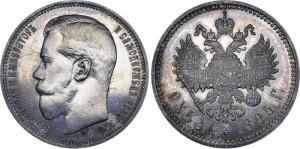 Серебряный рубль Николая 2 средняя цена