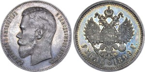 1 рубль 1899 года, серебро, царская Россия