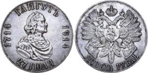 Серебряный рубль Николая II - Гангут