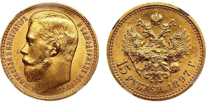 золотые 15 рублей 1897 года, тип РОСС