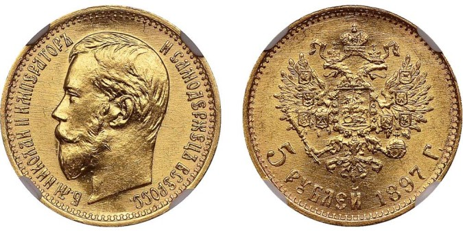 Монета 5 рублей Николая 2 золотом