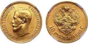 10 рублей 1898 года, золотая монета Николая II