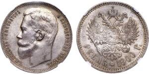 Серебряный рубль Николая 2, 1900 года