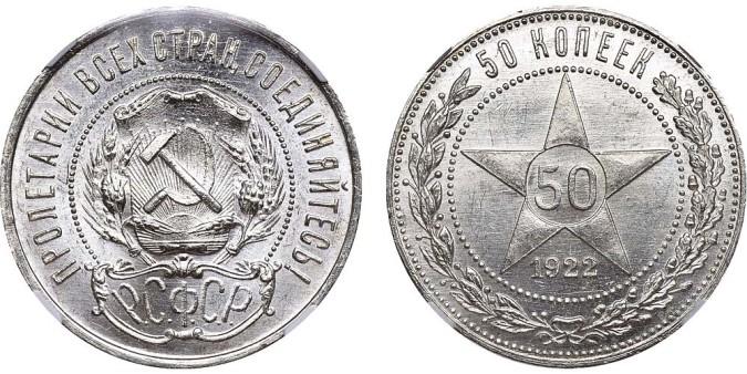Изображение монеты 50 копеек 1922 года