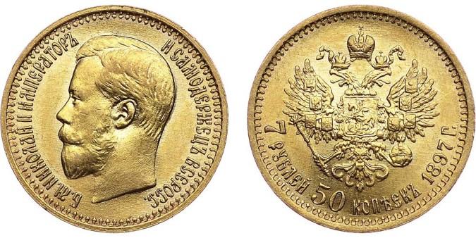 Монета 7 рублей 50 копеек Николая 2 1897 года