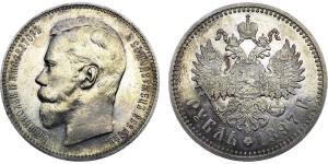 Серебряный рубль 1897 года