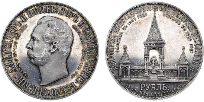 Серебряный рубль 1898 года дворик