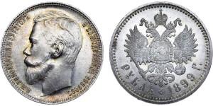 Серебряная монета - рубль 1899 года