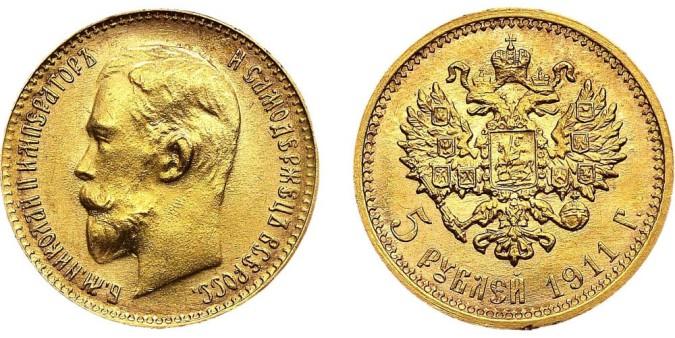 Цена монеты 5 рублей Николая 2