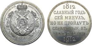 """Донативный рубль """"Сей славный год"""" 100 лет победы над Наполеоном"""