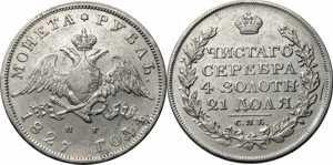 1 рубль Николая 1