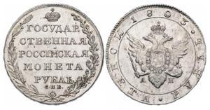 Серебряный 1 рубль Александра I