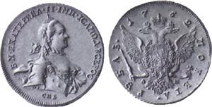 Серебряная монета 1 рубль Екатерины II