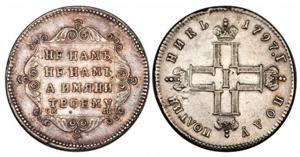 Серебряная монета 1 рубль Павла I