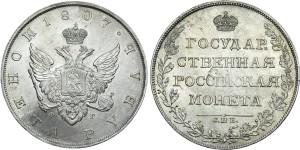 1 рубль Александра I 1807 года