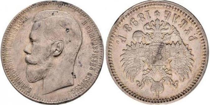 1 рубль Николая II 1898 года «соосный»