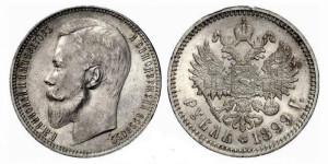1 рубль Николая II 1899 года