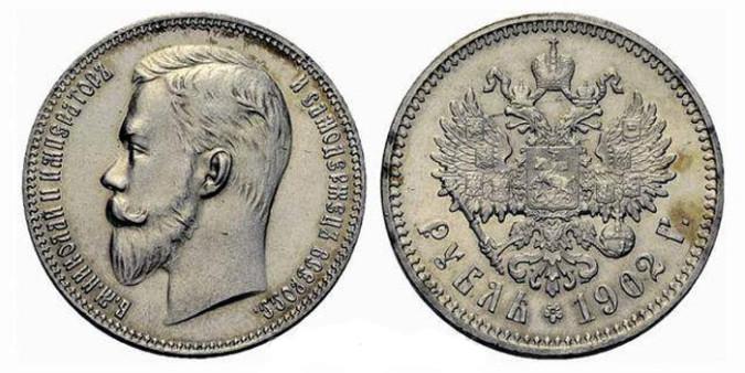 1 рубль Николая II 1902 года