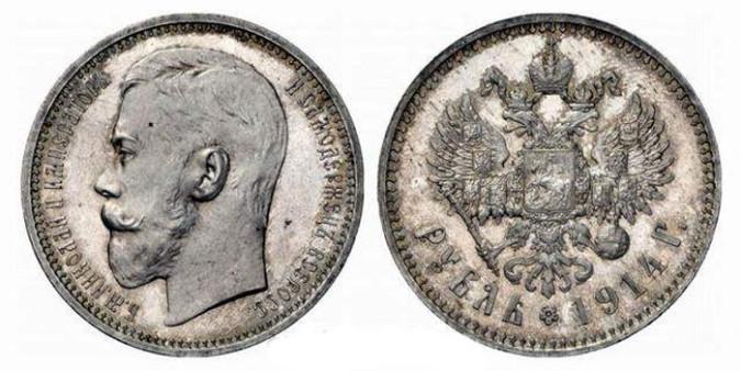 1 рубль Николая II 1914 года