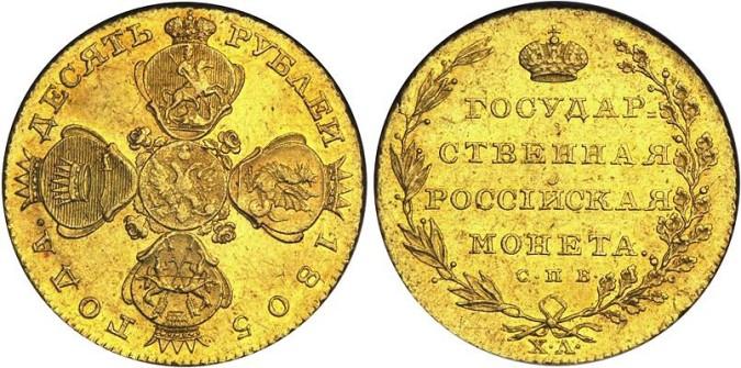 Золотые 10 рублей Александра I 1805 года