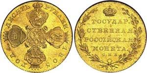 Золотая монета Александра I - 10 рублей
