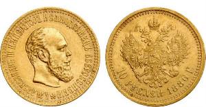 10 рублей Александра III