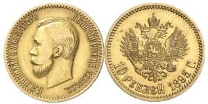 10 рублей Николая II 1895 года