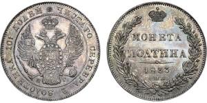 Монета полтина Николая 1 1832-1855 годов