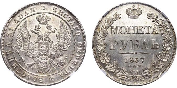 Серебряный рубль 1832-1839 годов - состояние и цена