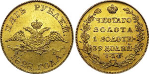 5 рублей Николая 1