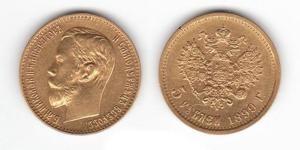 Золотая монета 5 рублей Николая ІІ 1899 года