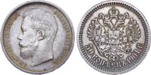 Серебряная монета 50 копеек Николая ІІ