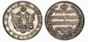 Серебряная монета Полтина Александра I