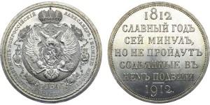 Донативные серебряные рубли Николая II