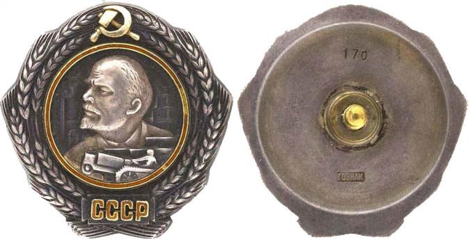 Первый вид ордена Ленина