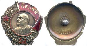 Второй вид ордена Ленинв