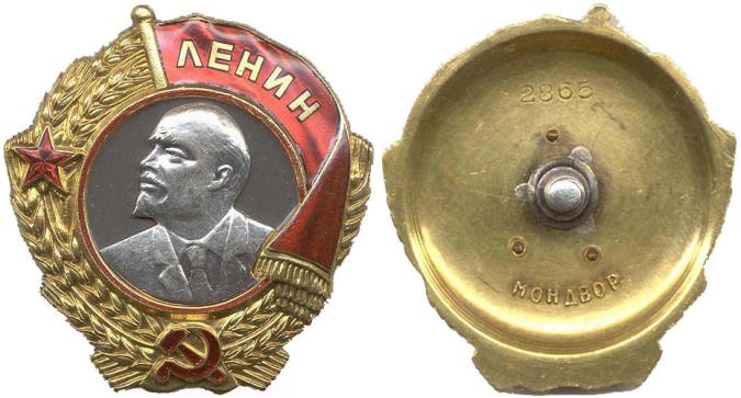 Третий вид ордена Ленина