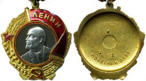 Четвертый вид ордена Ленина