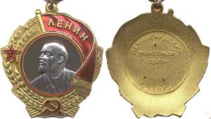 Пятый вид ордена Ленина