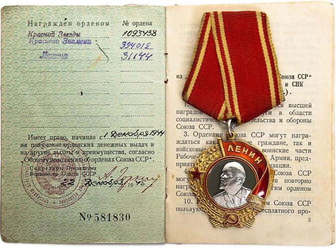 История ордена Ленина