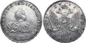 Изображение монеты 1 рубль Иоанна Антоновича(легенда заходит за орден)