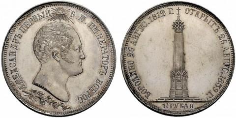 1 рубль на открытие Бородинского памятика-часовни