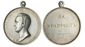 Серебряная медаль «За храбрость» Александра II