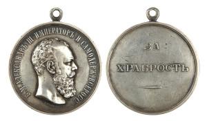 Серебряная медаль «За храбрость» Александра III