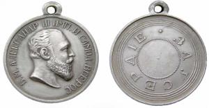Серебряная медаль «За усердие» Александра III