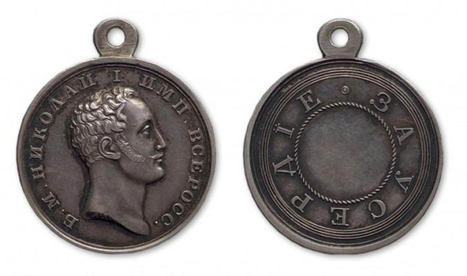Серебряная медаль «За усердие» Николая I