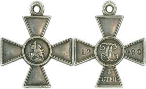 История Серебряного Георгиевского креста