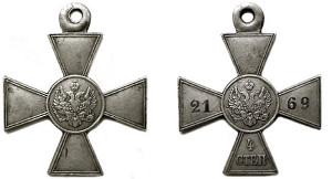 Серебряный Георгиевский крест для не хритиан