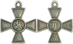 Серебряный Георгиевский крест Царской России